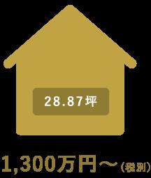 1,300万円〜(税別)