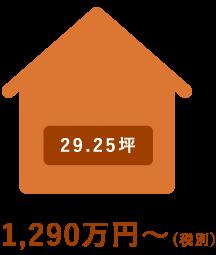 1,290万円〜(税別)