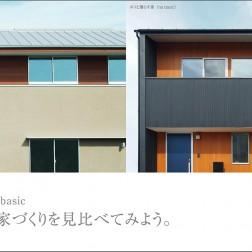 自然と住まいDM1711_デザイン面_OL