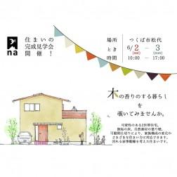 20180602 矢田様邸見学会-01